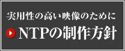NTPの制作方針