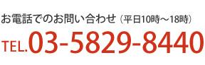 お電話でのお問い合わせ TEL:03-5829-8440
