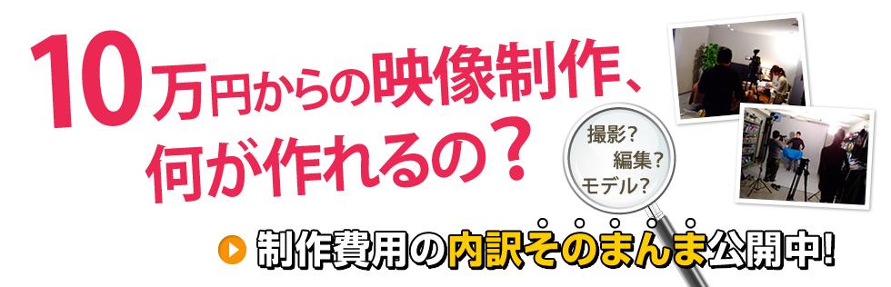 10万円からの映像制作、何が作れるの?