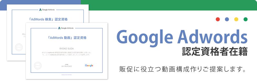 Google AdWords 認定資格取得者