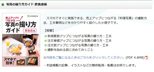 日本政策金融公庫の無料刊行物が意外に面白い