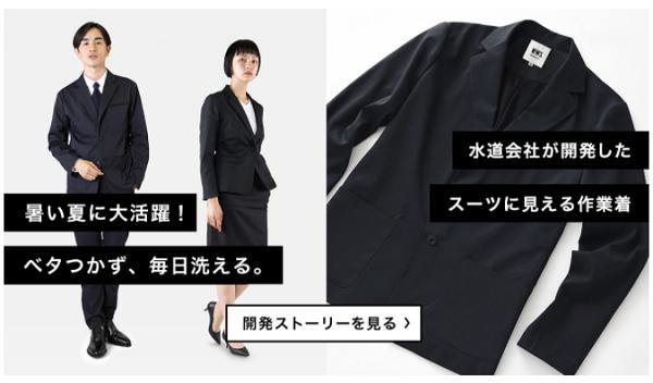 「ワークウェア」+「スーツ」=???