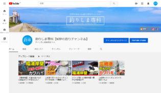 NTP YOUTUBE チャンネル【釣りしま専科】公開しました
