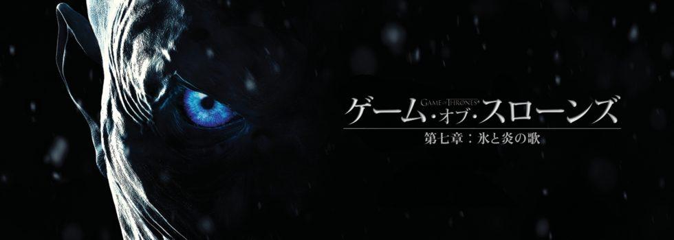 ゲーム・オブ・スローンズ シーズン7